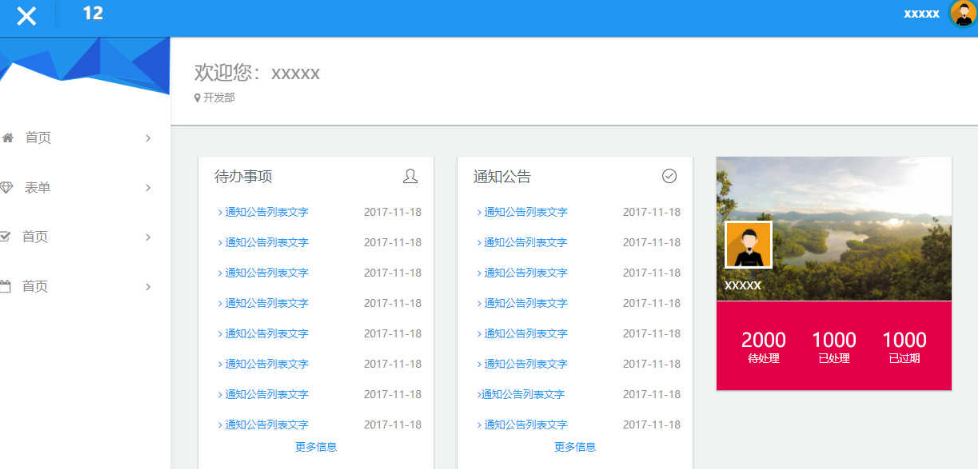 蓝色办公OA网站后台管理模板