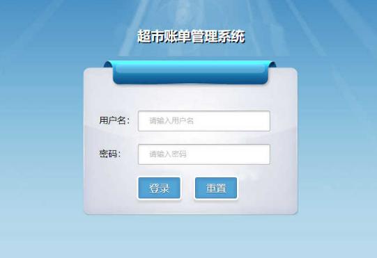 超市账单管理系统html模板