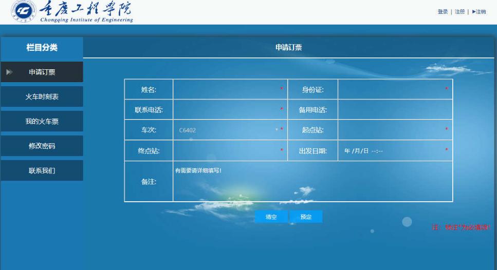 简洁火车票在线预订页面模板