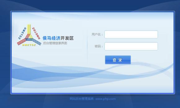 蓝色企业CMS网站后台管理模板