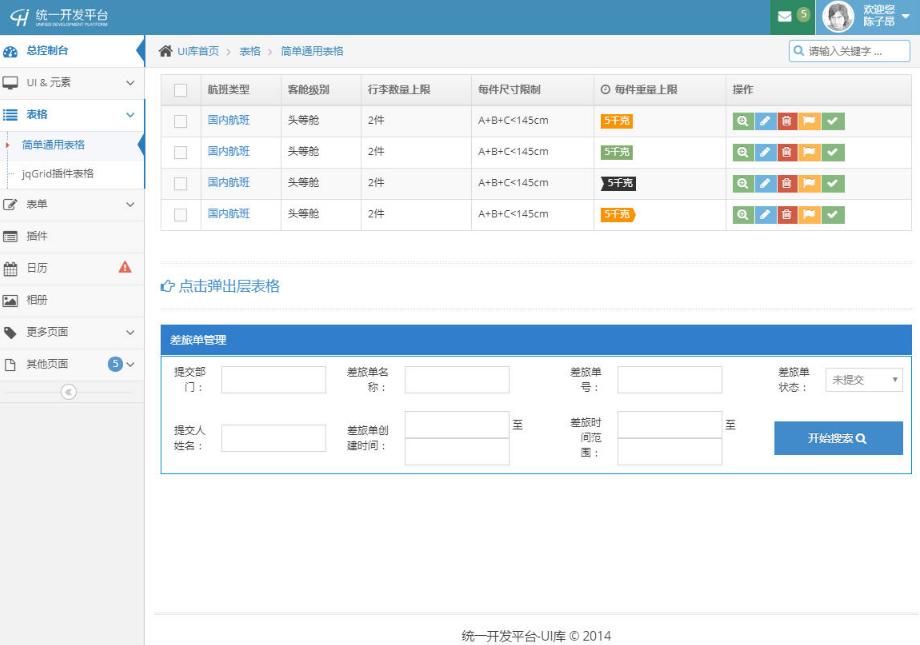 统一开发平台后台管理UI响应式模