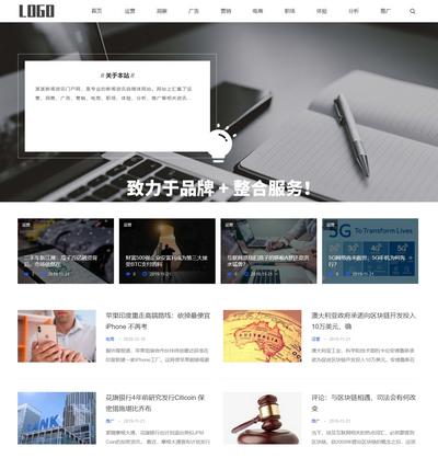 响应式新闻资讯自媒体门户类网站