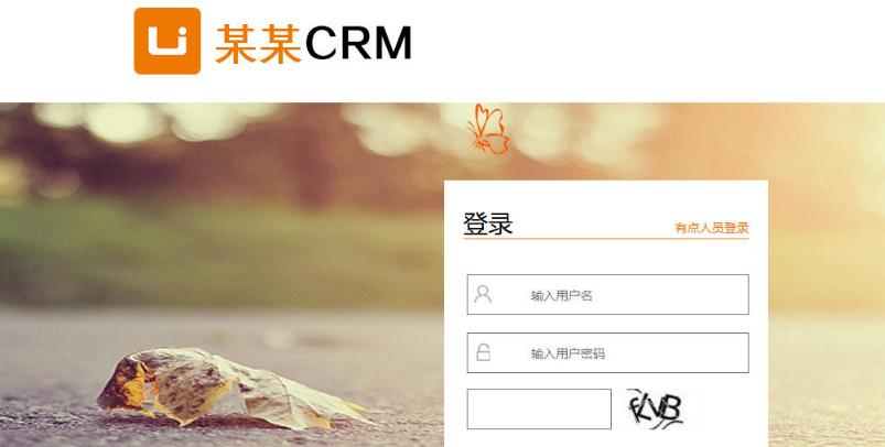 企业CRM后台管理模板