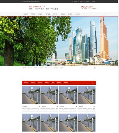 营销型铁艺金属门道路护栏通用设备网站源码(带手机端)