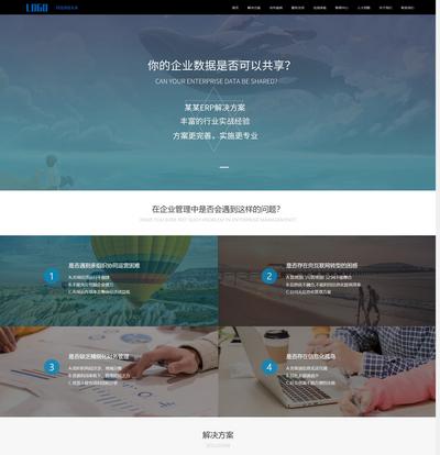 大气响应式互联网科技IT服务公司