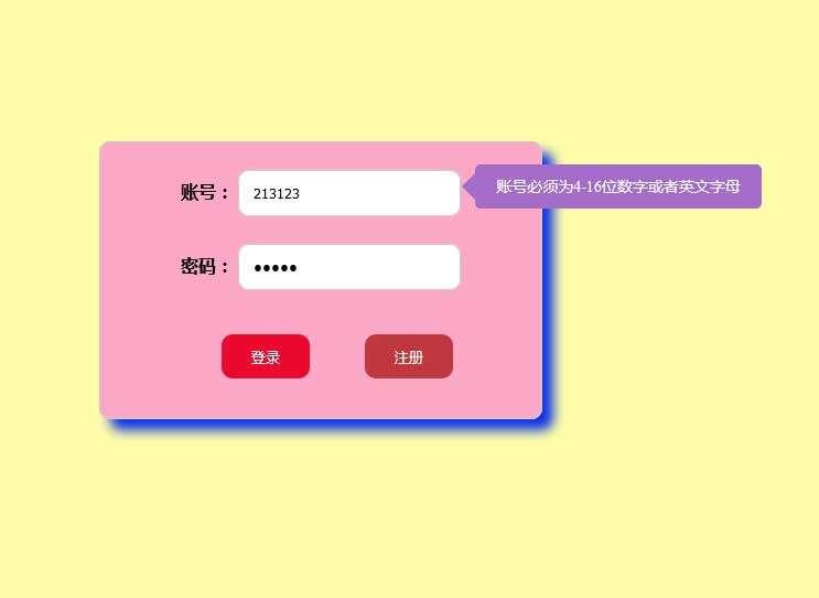 简单的账号密码输入框提示特效