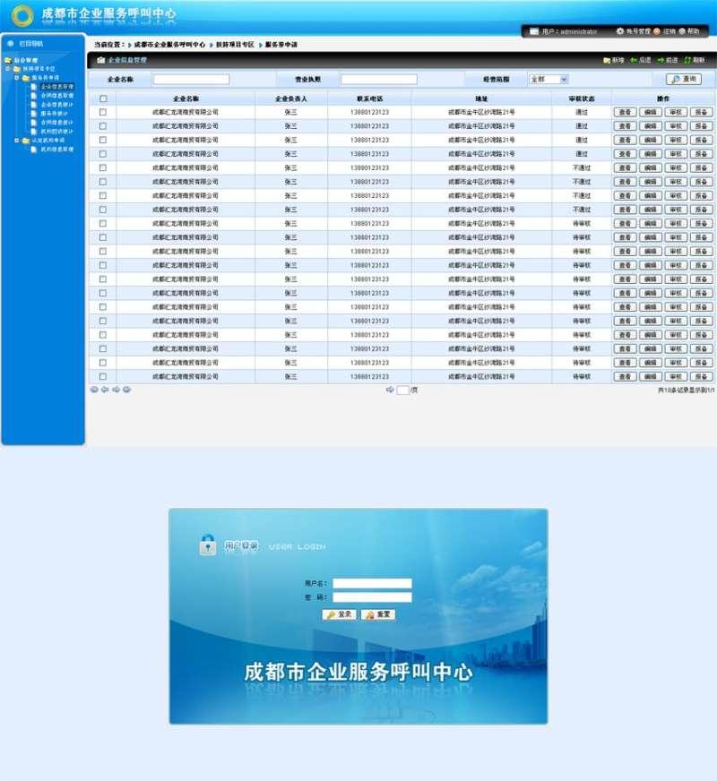 OA企业办公后台管理模板html下载