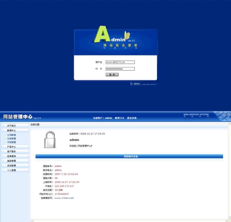 简单的后台模板html源码下载