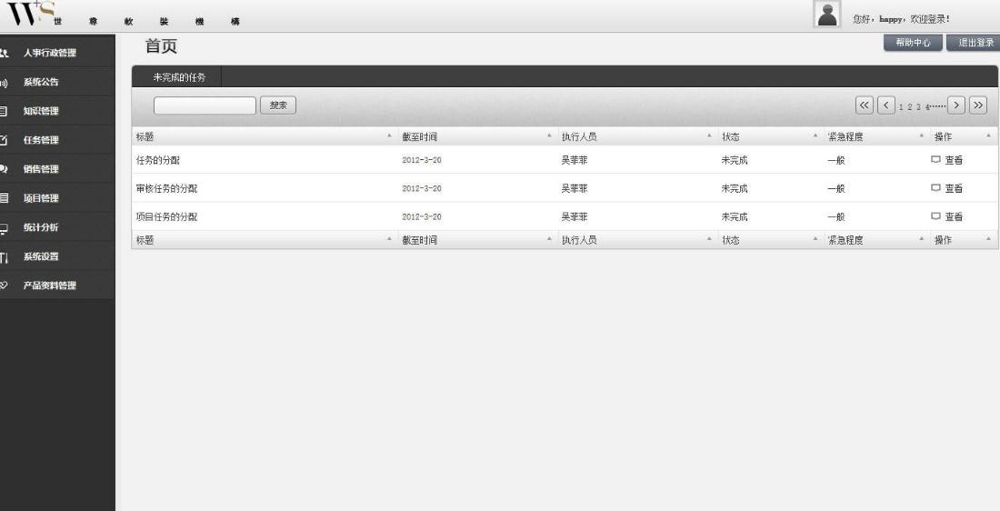 OA办公软件后台管理模板