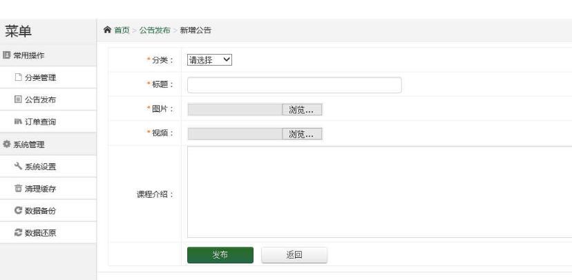 简洁企业后台管理html模板