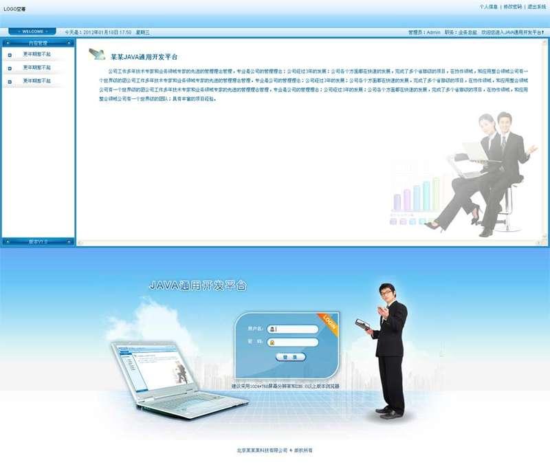 简单的企业后台管理模板html下载