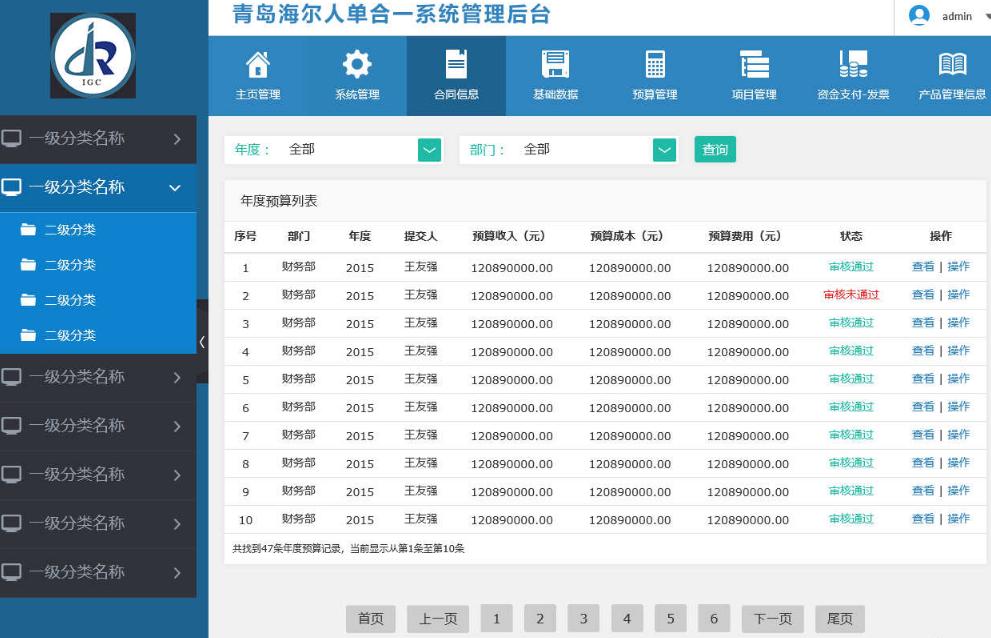 简洁财务OA管理系统模板