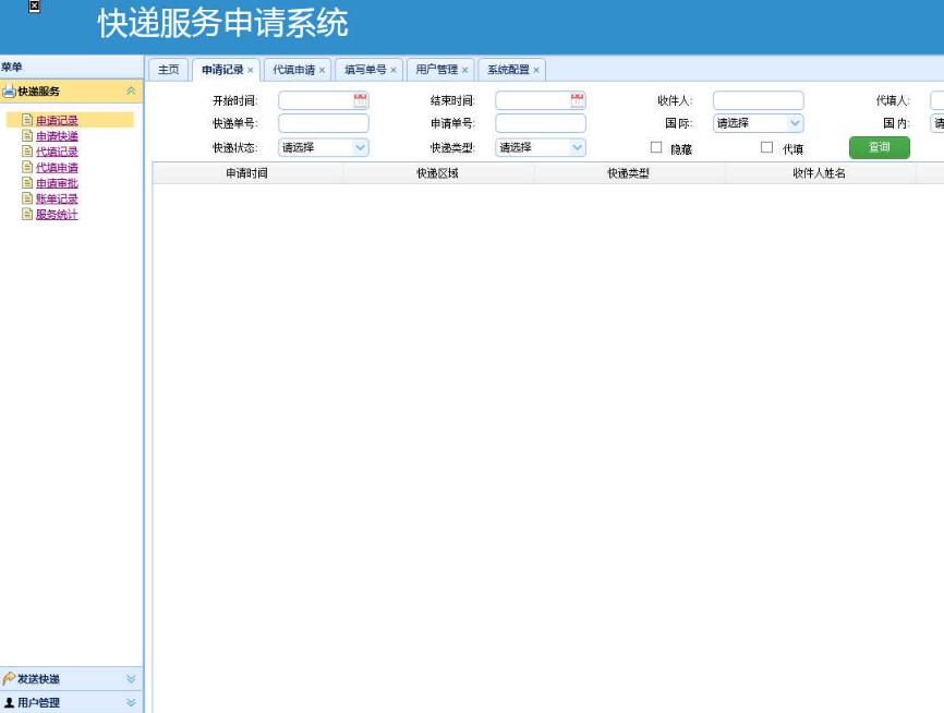 快递服务申请系统后台管理模板