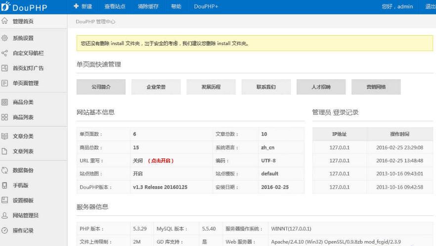 企业CMS后台管理html模板