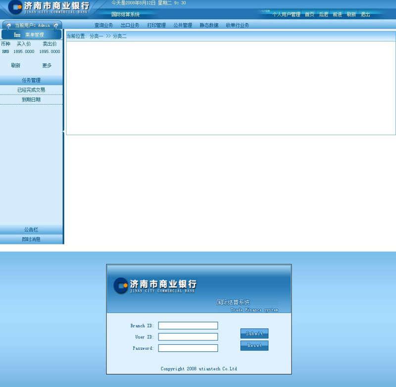 企业cms商业银行结算后台模板html下载