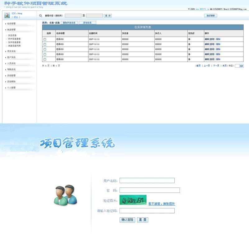 软件项目管理系统后台模板html下