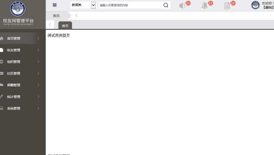 黑色校友网管理平台模板
