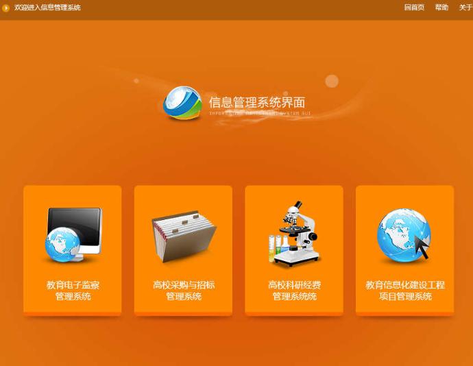 信息管理系统后台管理界面模板