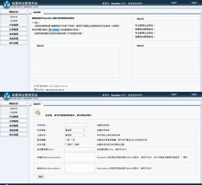 简洁的cms商城网站后台管理系统