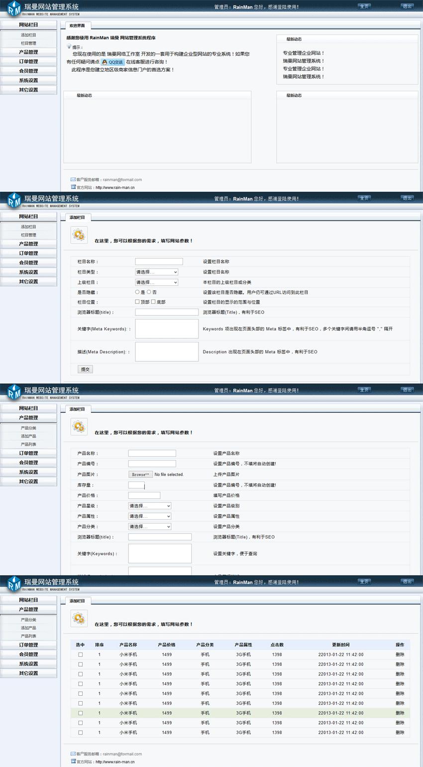 简洁的cms商城网站后台管理系统模板下载