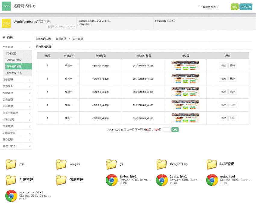 简洁商城系统平台后台模板html源