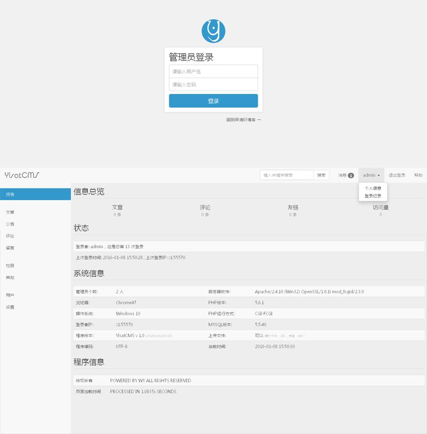 简洁的响应式博客后台管理模板ht