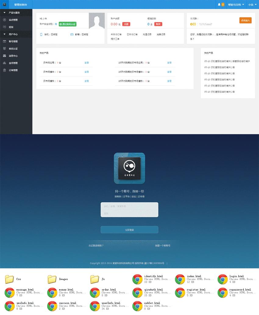 蓝色的阿里云用户后台管理模板html源码