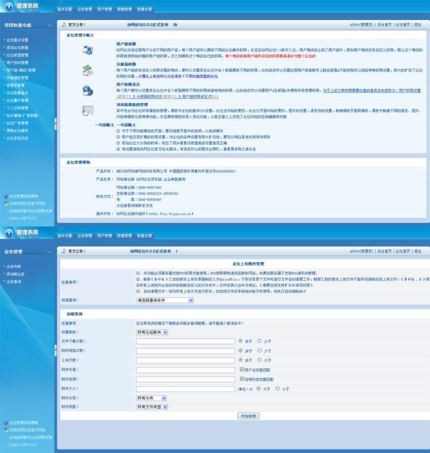 动网论坛后台管理系统html模板源码下载