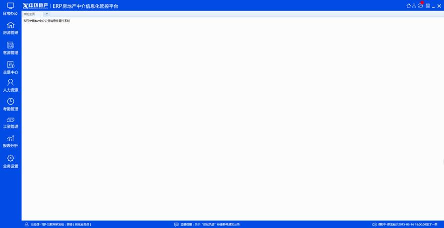 蓝色的房地产中介erp管理系统后台框架模板