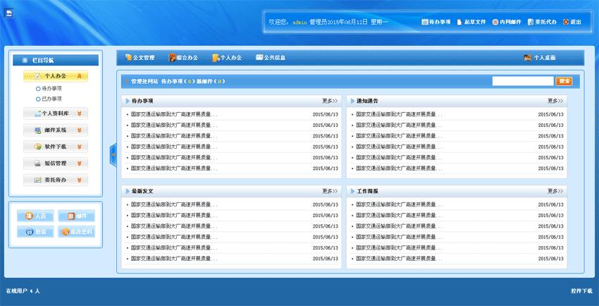 企业网站后台管理模板下载