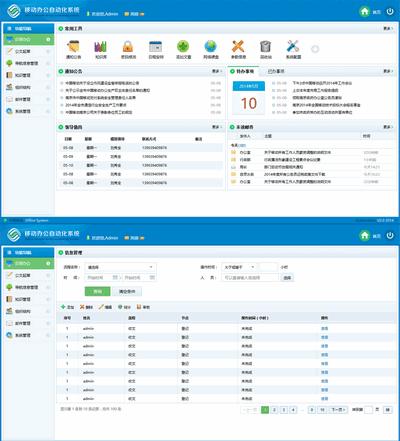 简洁版企业内部OA管理系统模板源