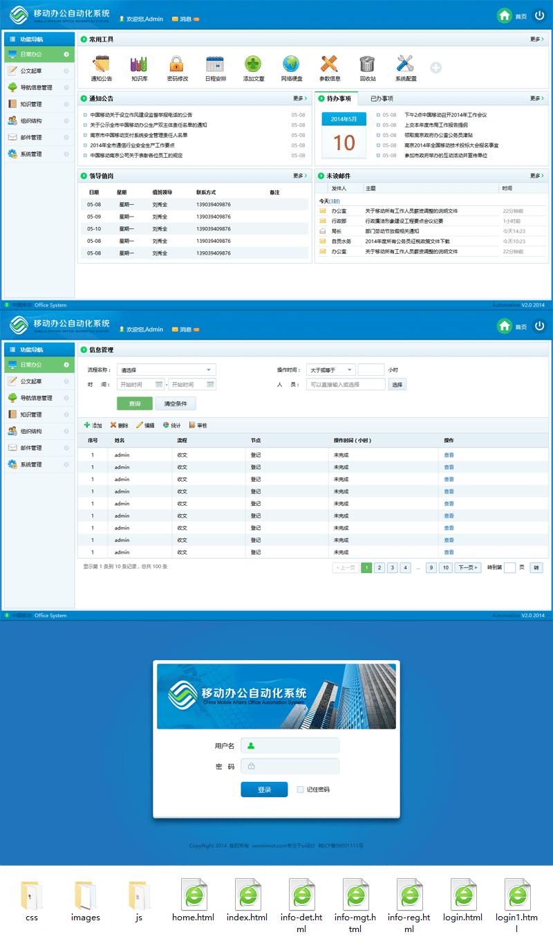 蓝色简洁版企业内部OA管理系统模板源码