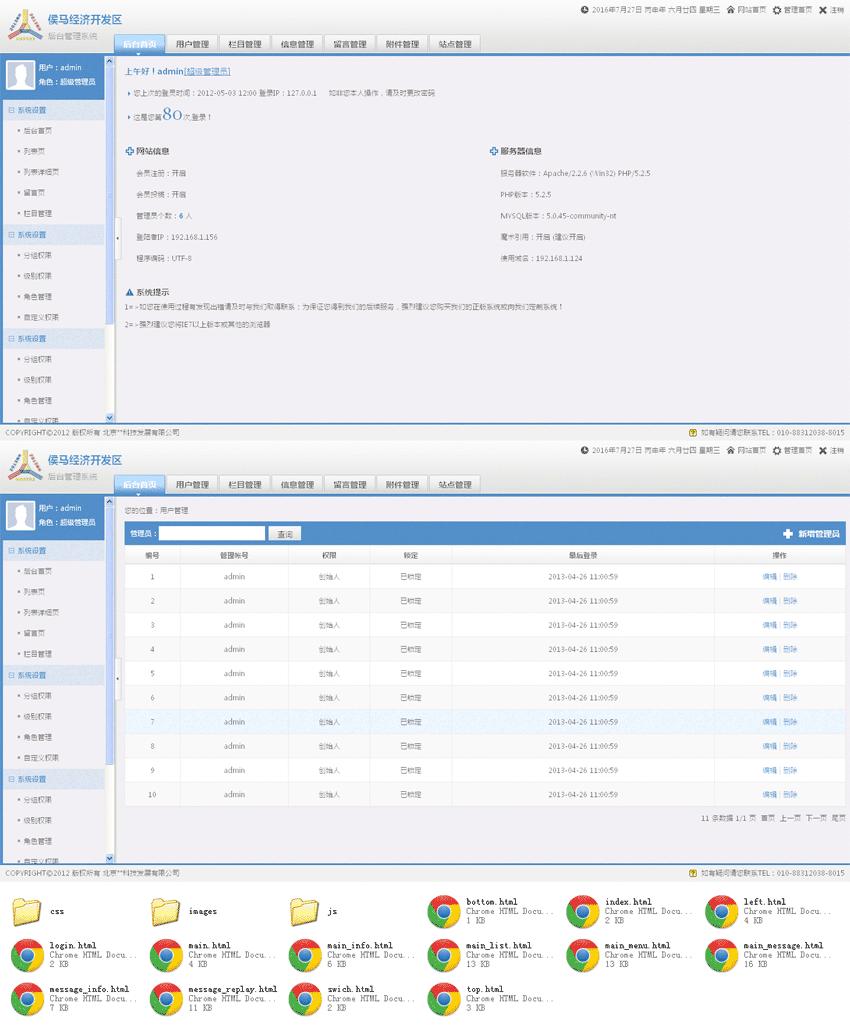 蓝色简洁的企业cms网站权限后台管理模板下载