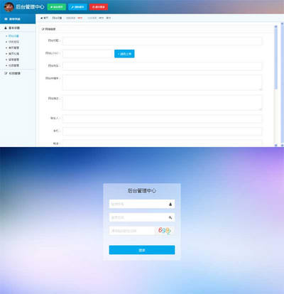 简洁的企业网站后台管理系统模板