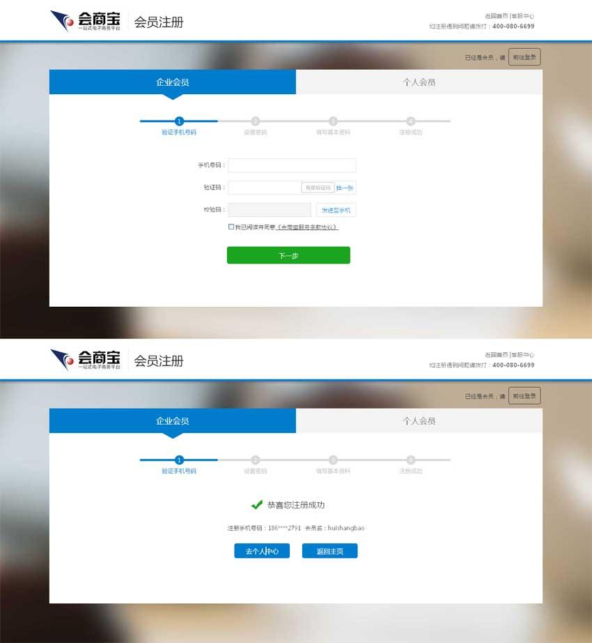 简洁大气的电子商务平台注册页面模板下载