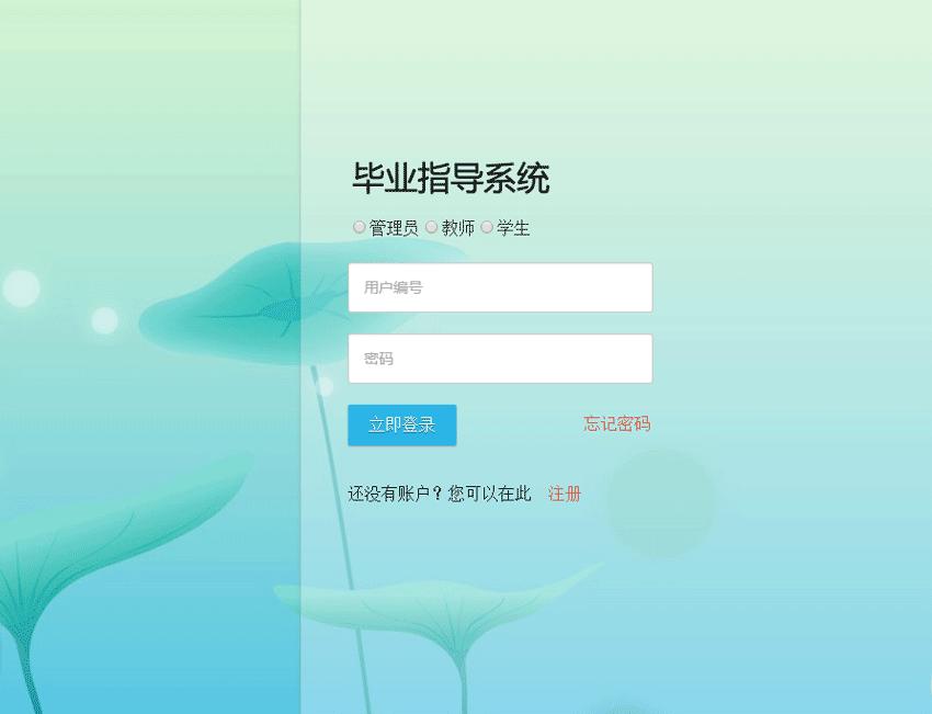 简约清新的学校系统登录页面模板下载