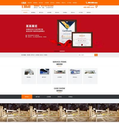 营销型展厅展台设计服务公司网站源码(带手机端)