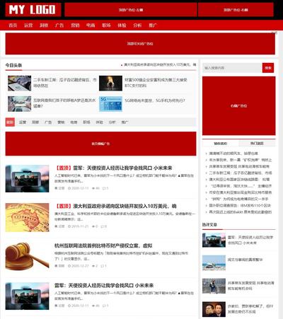 大气响应式新闻资讯织梦源码(TAGS静态化)