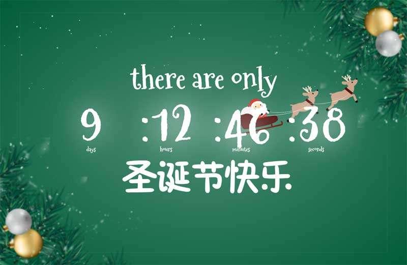 圣诞节倒计时页面动画特效