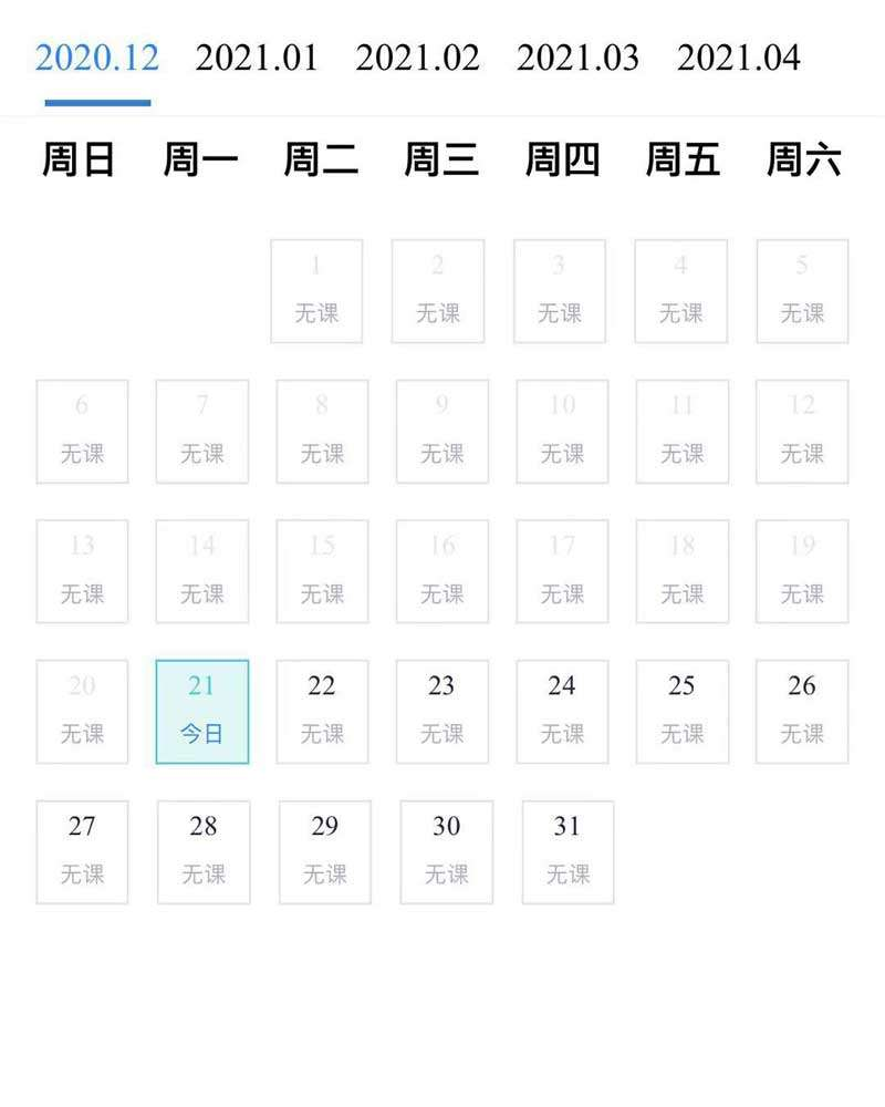 jQuery课程安排日历表插件