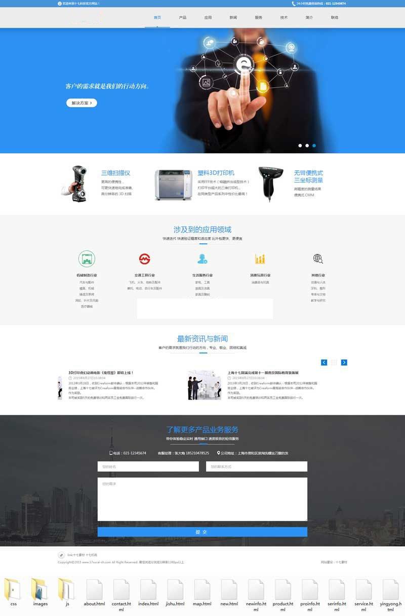 3D打印技术设备公司网站模板