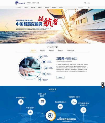 安防监控系统服务公司网站html模板