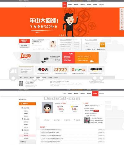 日本代购网站html静态模板
