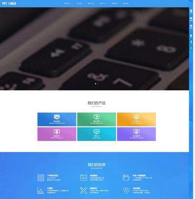大气响应式通用网络科技建站seo
