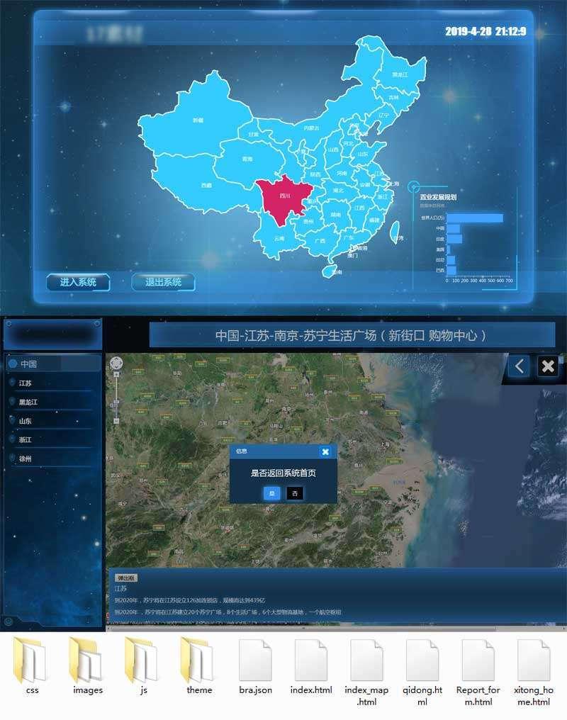 企业地图查看管理页面模板
