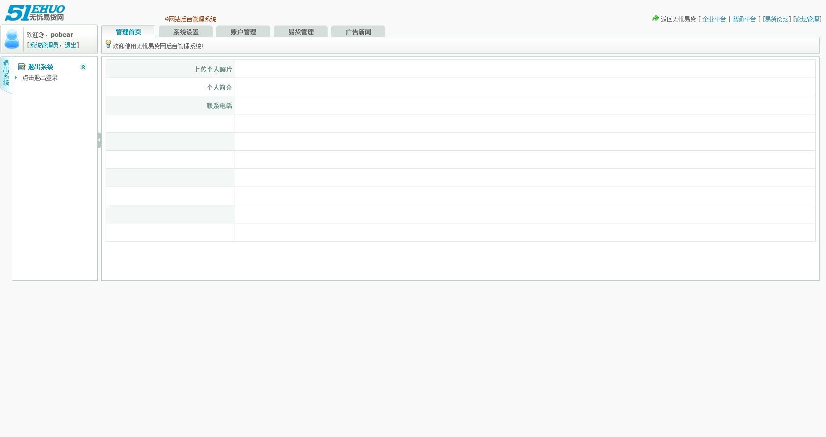 通用后台管理系统html静态模板