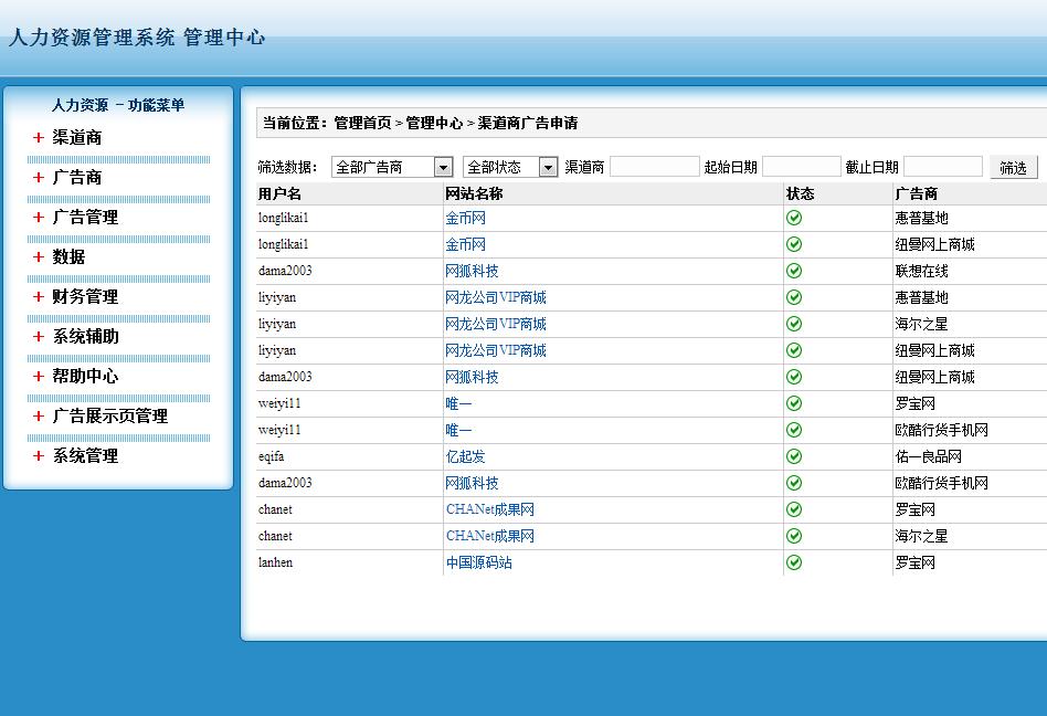 网站后台模板html静态模板