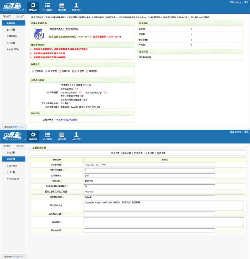 物流公司网站后台管理模板html源码下载
