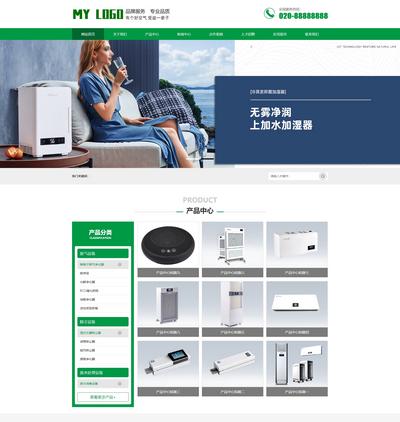 智能环保节能空气净化器公司企业织梦模板(带手机端)