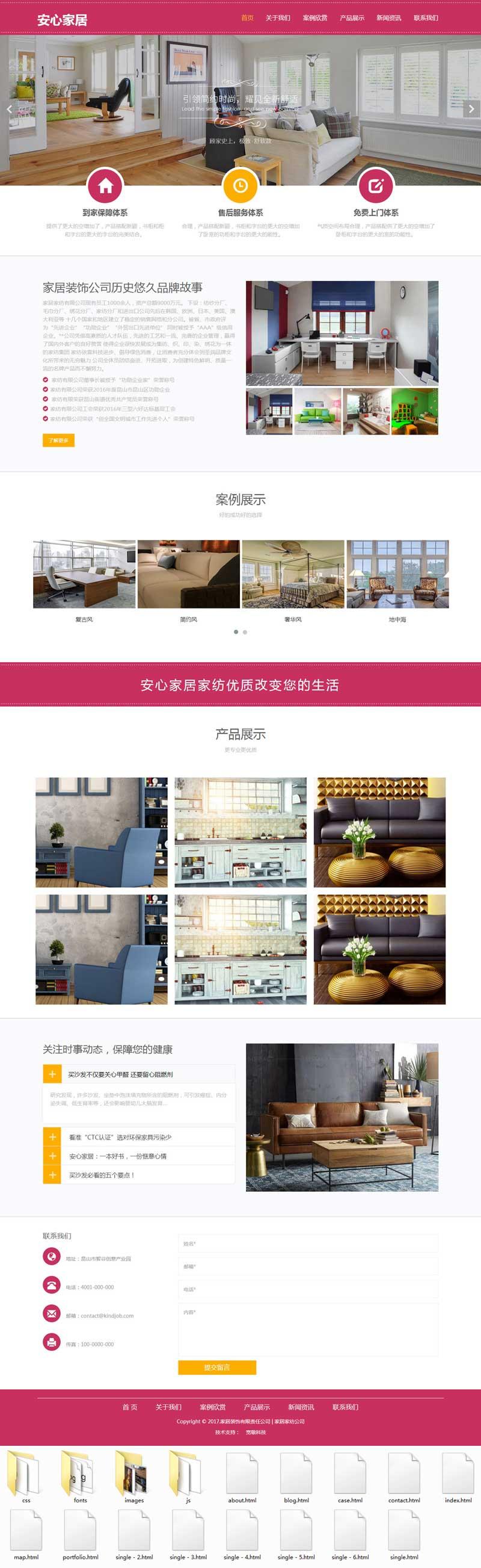 大气安心家居装饰公司网站模板